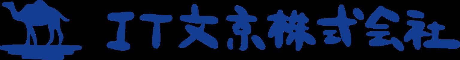 IT文京株式会社