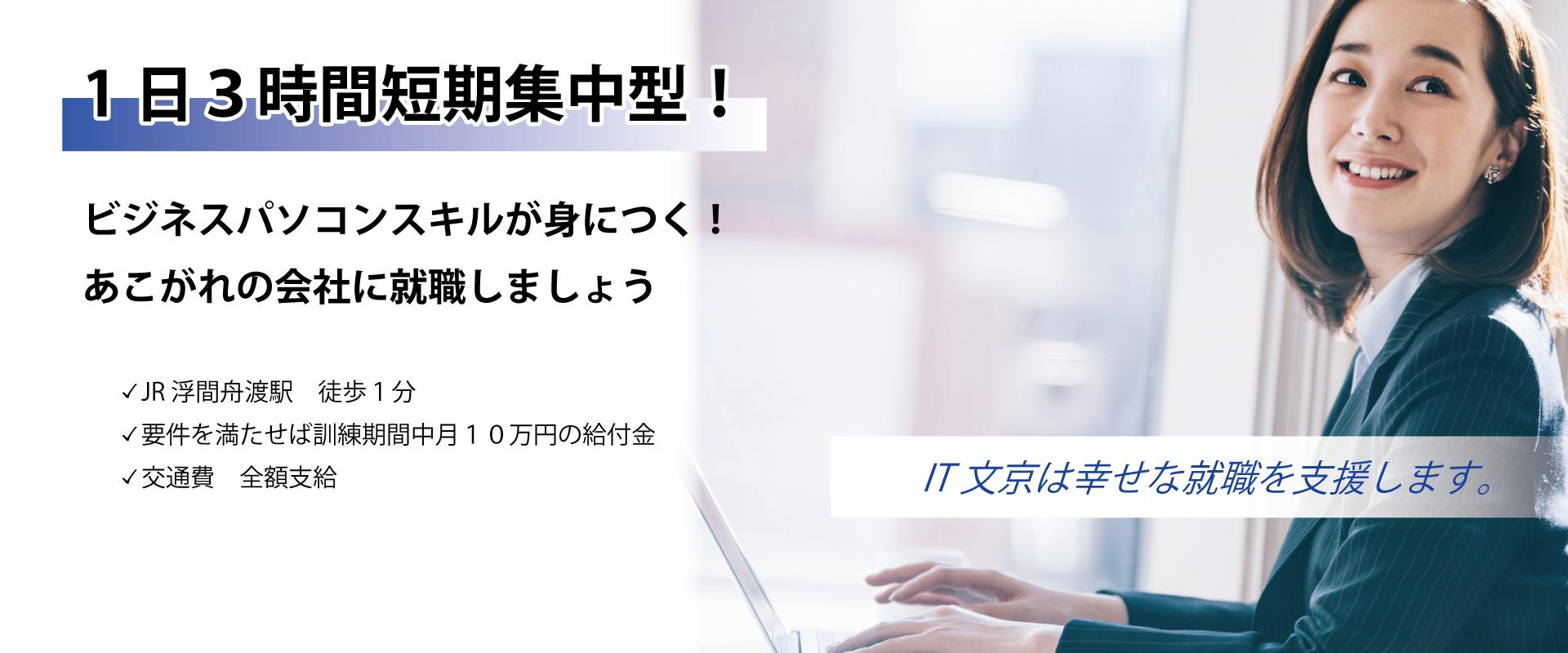 職業訓練校 IT文京板橋校