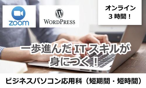 ビジネスパソコン応用科(短期間・短時間)